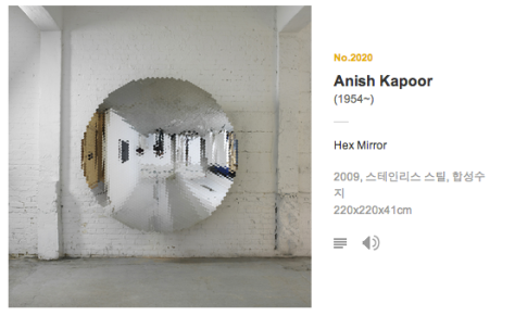 Hex Mirror - Anish Capoor